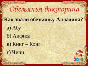 Обезьянья викторина Как звали обезьянку Алладина? а) Абу б) Анфиса в) Кинг –