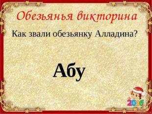 Обезьянья викторина Как звали обезьянку Алладина? Абу