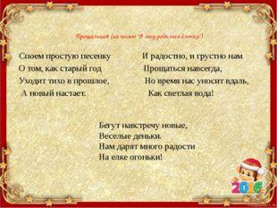 """Прощальная (на песню """"В лесу родилась ёлочка"""") Споем простую песенку И радост"""