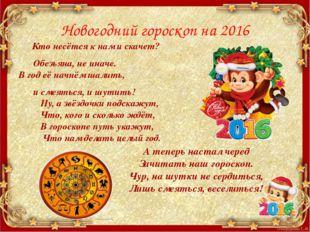 Новогодний гороскоп на 2016 Кто несётся к нам и скачет? Обезьяна, не иначе. В