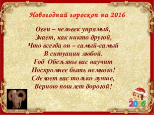 Новогодний гороскоп на 2016 Овен – человек упрямый, Знает, как никто другой,