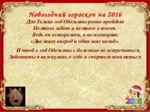 Новогодний гороскоп на 2016 Для Тельца год Обезьяны ровно пройдет Немного заб