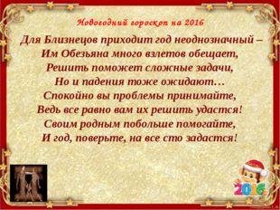 Новогодний гороскоп на 2016 Для Близнецов приходит год неоднозначный – Им Обе