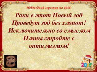 Новогодний гороскоп на 2016 Раки в этот Новый год Проведут год без хлопот! Ис