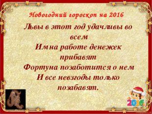 Новогодний гороскоп на 2016 Львы в этот год удачливы во всем Им на работе ден