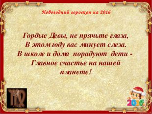 Новогодний гороскоп на 2016 Гордые Девы, не прячьтеглаза, В этом году вас ми