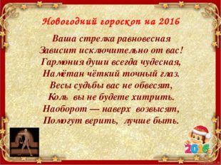 Новогодний гороскоп на 2016 Ваша стрелка равновесная Зависит исключительно от