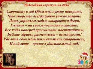 Новогодний гороскоп на 2016 Скорпиону в год Обезьяны нужно поверить, Что упор