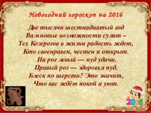 Новогодний гороскоп на 2016 Две тысячи шестнадцатый год Вам новые возможности