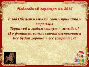 Новогодний гороскоп на 2016 В год Обезьян изменят своим принципам стрельцы Те
