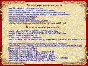 http://zanimatika.narod.ru/God_Obeziyani.gif http://ped-kopilka.ru/images/53(