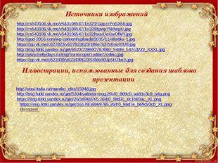 Источники изображений http://cs543106.vk.me/v543106547/1e32f/auvUeGwOfMY.jpg
