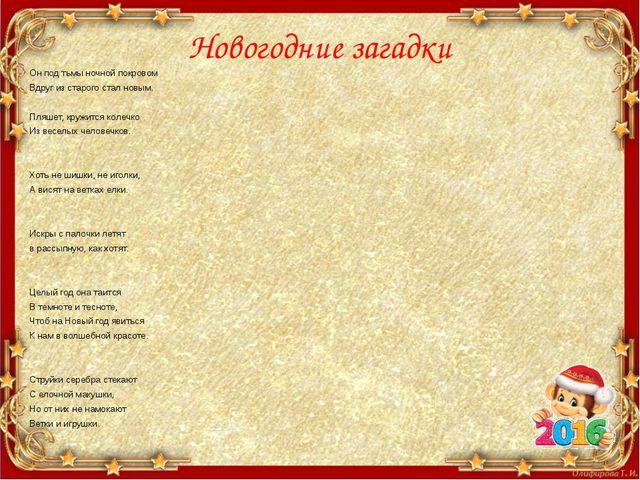 Новогодние загадки Он под тьмы ночной покровом Вдруг из старого стал новым. ...