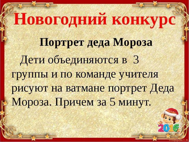 Новогодний конкурс Портрет деда Мороза Дети объединяются в 3 группы и по кома...