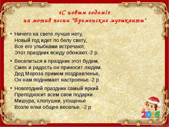 """«С новым годом!» на мотив песни """"Бременские музыканты"""" Ничего на свете лучше..."""