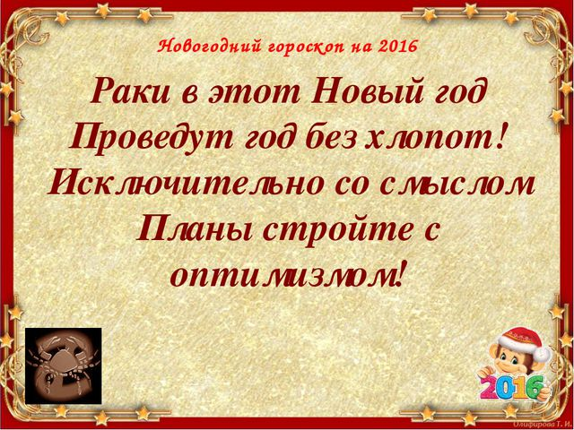 Новогодний гороскоп на 2016 Раки в этот Новый год Проведут год без хлопот! Ис...
