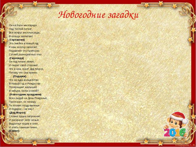Новогодние загадки Он на бале-маскараде Над толпой летает, Всё вокруг, весель...