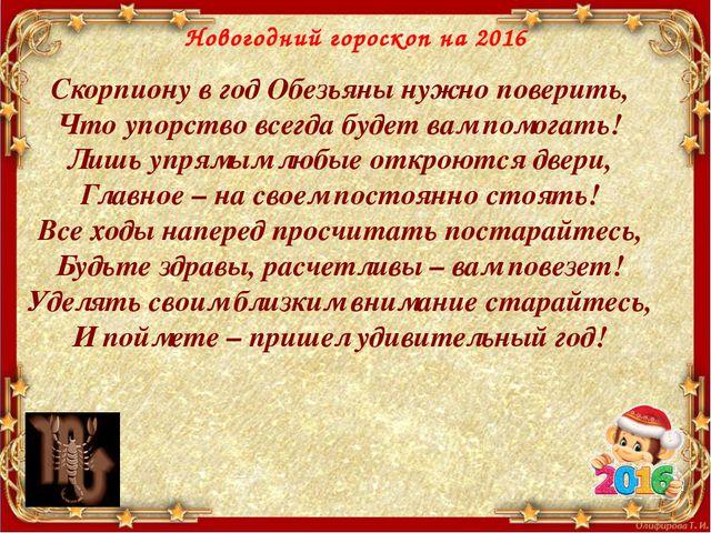 Новогодний гороскоп на 2016 Скорпиону в год Обезьяны нужно поверить, Что упор...