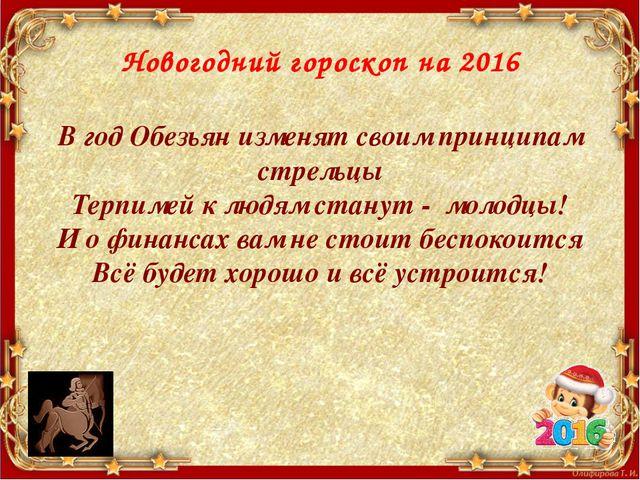 Новогодний гороскоп на 2016 В год Обезьян изменят своим принципам стрельцы Те...