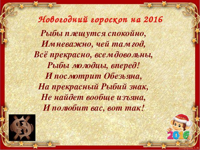 Новогодний гороскоп на 2016 Рыбы плещутся спокойно, Им неважно, чей там год,...