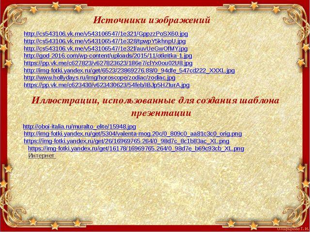 Источники изображений http://cs543106.vk.me/v543106547/1e32f/auvUeGwOfMY.jpg...