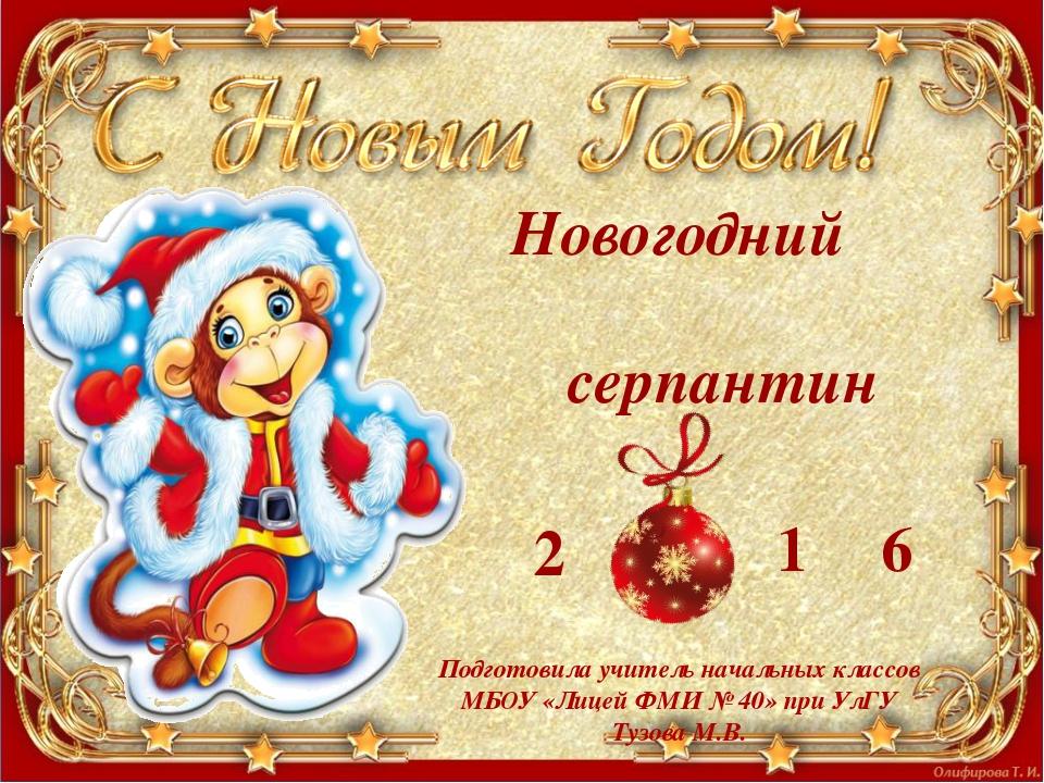 Новогодний серпантин Подготовила учитель начальных классов МБОУ «Лицей ФМИ №...