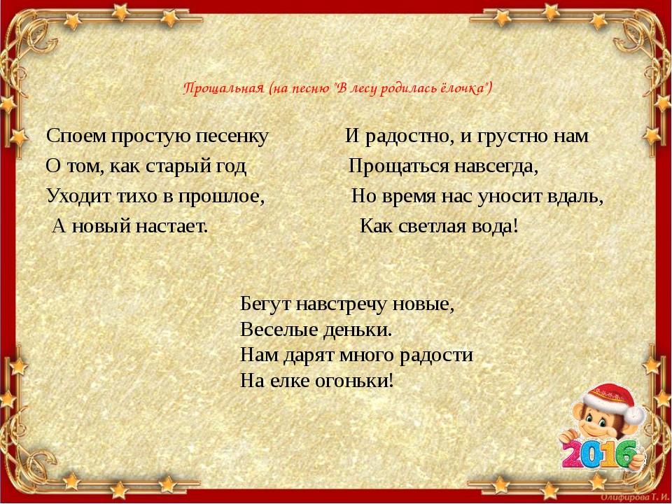 """Прощальная (на песню """"В лесу родилась ёлочка"""") Споем простую песенку И радост..."""