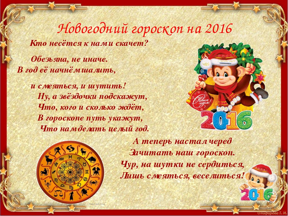 Новогодний гороскоп на 2016 Кто несётся к нам и скачет? Обезьяна, не иначе. В...