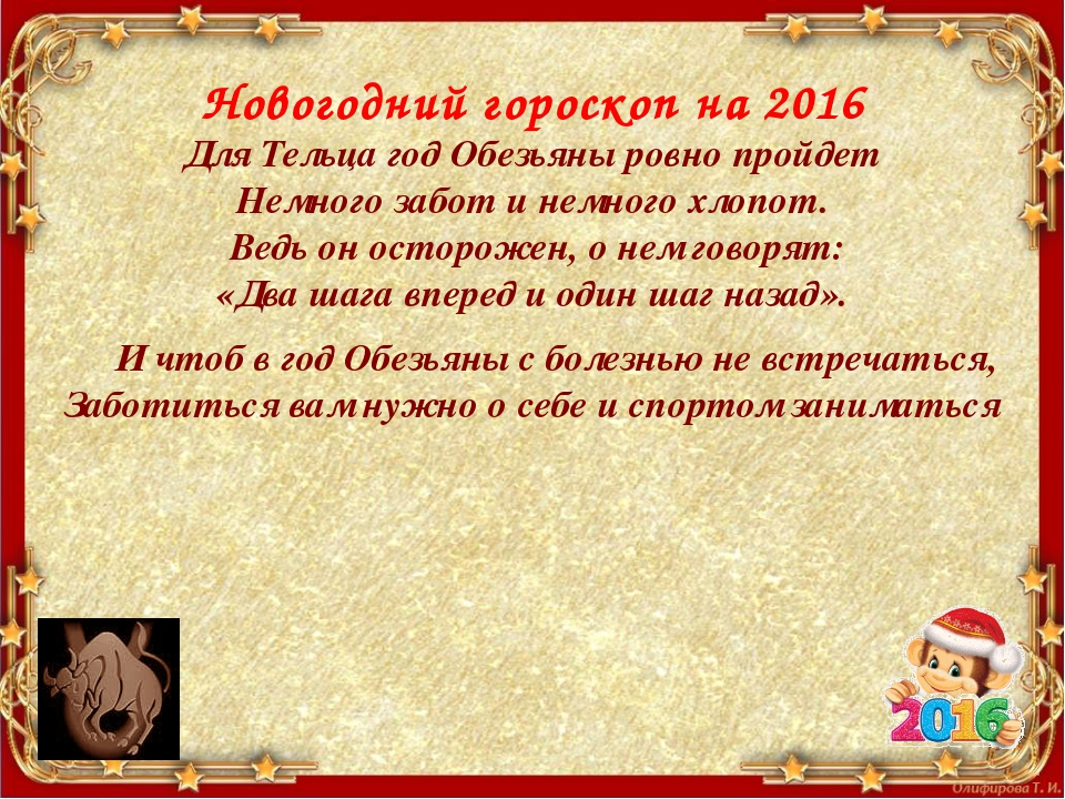Новогодний гороскоп на 2016 Для Тельца год Обезьяны ровно пройдет Немного заб...