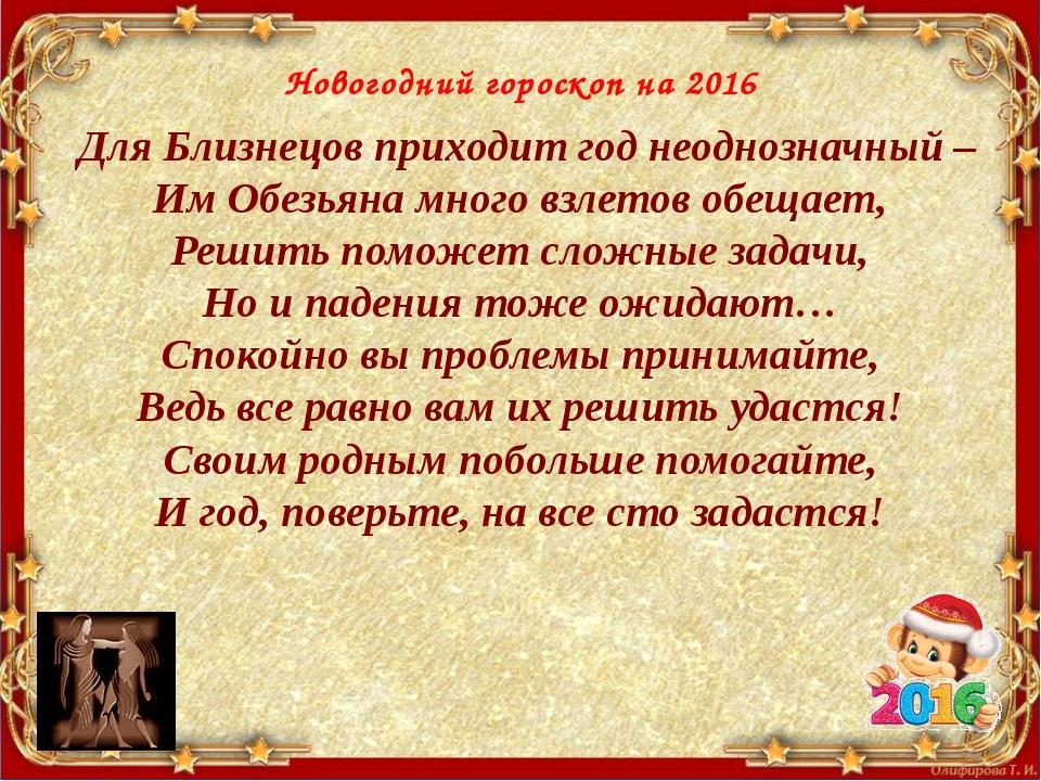 Новогодний гороскоп на 2016 Для Близнецов приходит год неоднозначный – Им Обе...