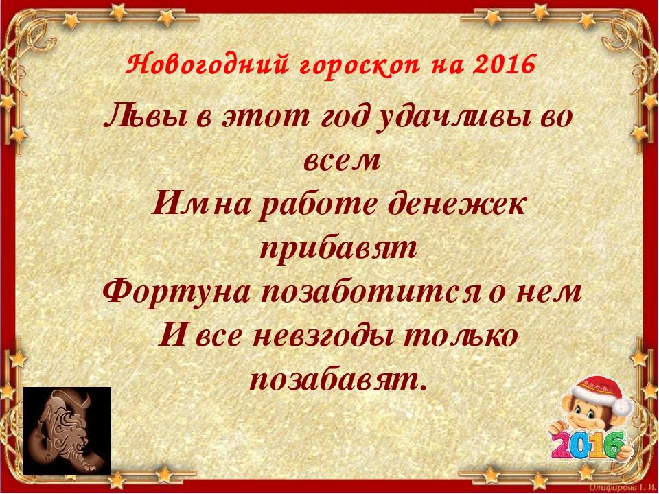 Новогодний гороскоп на 2016 Львы в этот год удачливы во всем Им на работе ден...