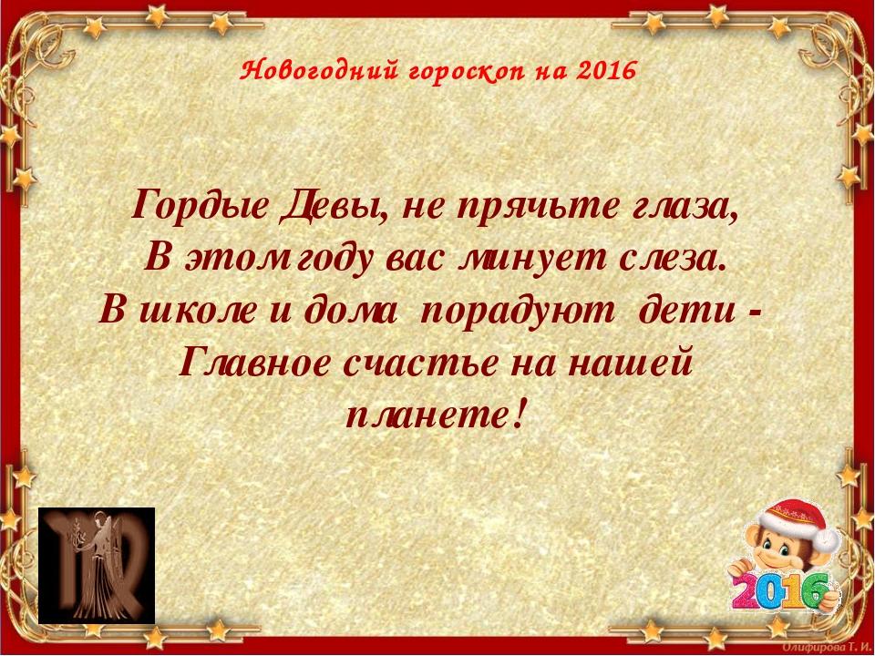 Новогодний гороскоп на 2016 Гордые Девы, не прячьтеглаза, В этом году вас ми...