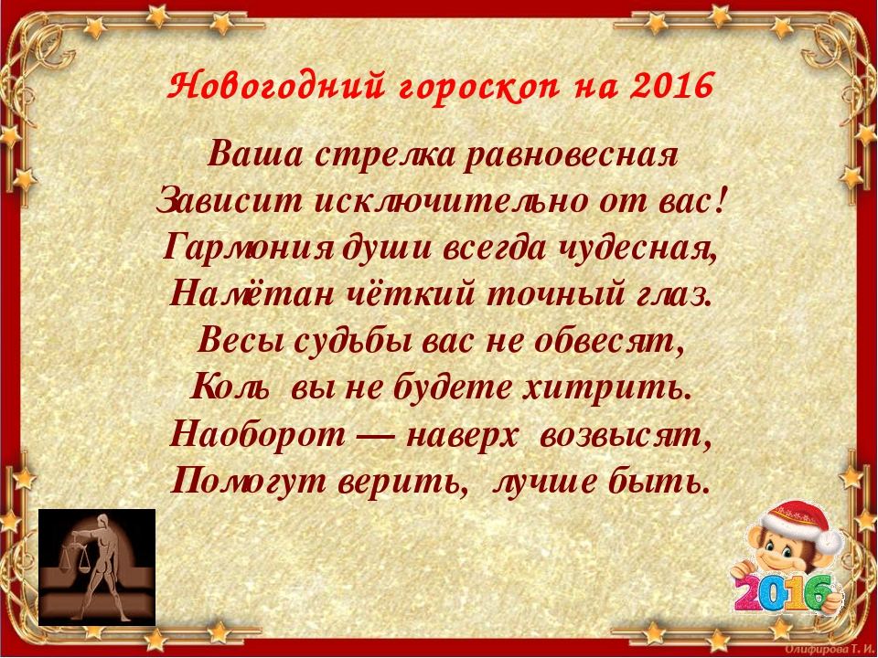 Новогодний гороскоп на 2016 Ваша стрелка равновесная Зависит исключительно от...