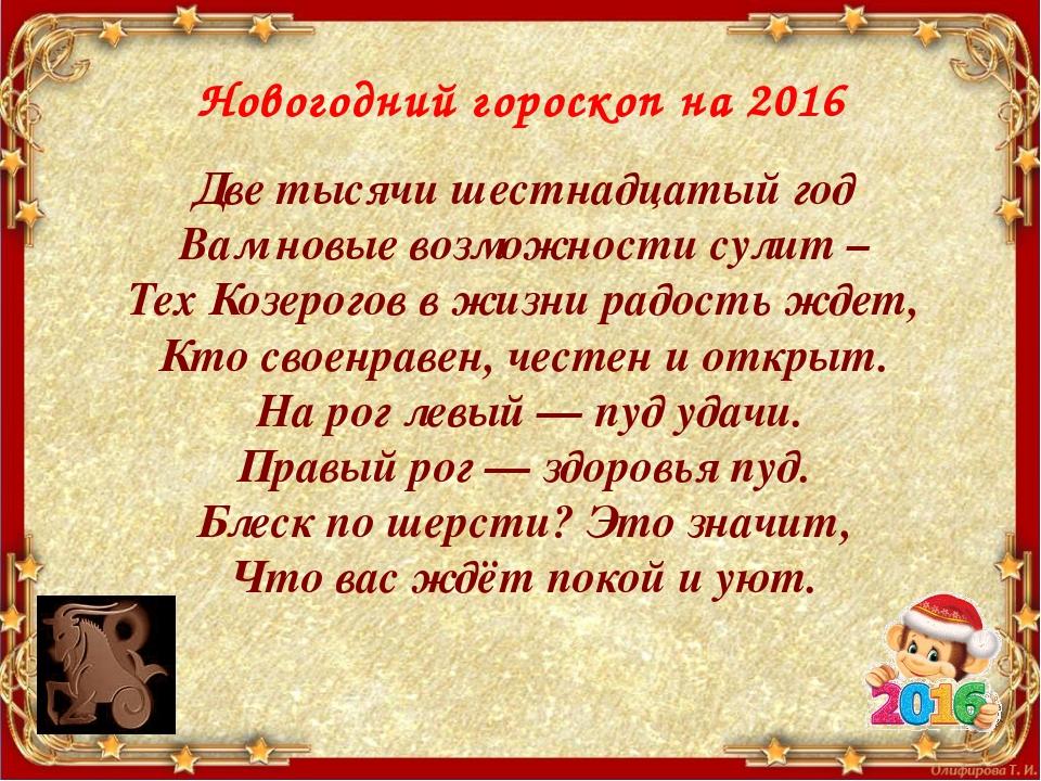 Новогодний гороскоп на 2016 Две тысячи шестнадцатый год Вам новые возможности...