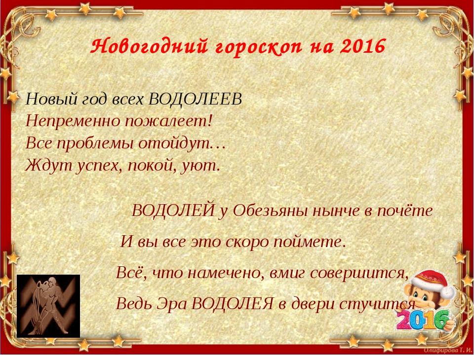 Новогодний гороскоп на 2016 ВОДОЛЕЙ у Обезьяны нынче в почёте И вы все это ск...