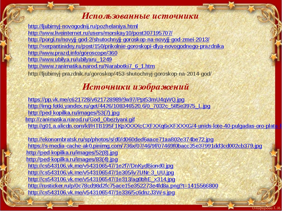 http://zanimatika.narod.ru/God_Obeziyani.gif http://ped-kopilka.ru/images/53(...