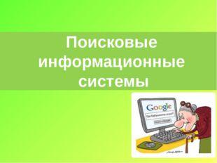 Поисковые информационные системы