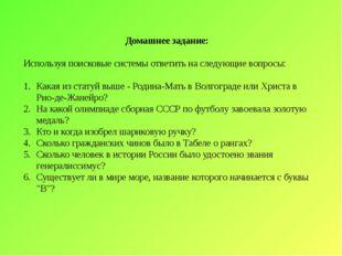 Домашнее задание: Используя поисковые системы ответить на следующие вопросы: