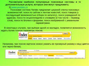 Рассмотрим наиболее популярные поисковые системы и те дополнительные услуги,