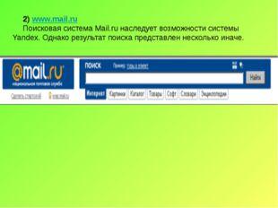 2) www.mail.ru Поисковая система Mail.ru наследует возможности системы Yandex