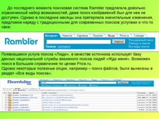 3) www.rambler.ru До последнего момента поисковая система Rambler предлагала