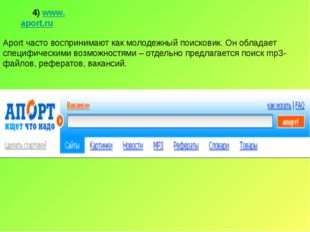4) www.aport.ru Aport часто воспринимают как молодежный поисковик. Он обладае