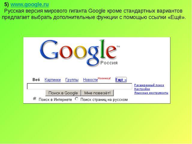 5) www.google.ru Русская версия мирового гиганта Google кроме стандартных вар...