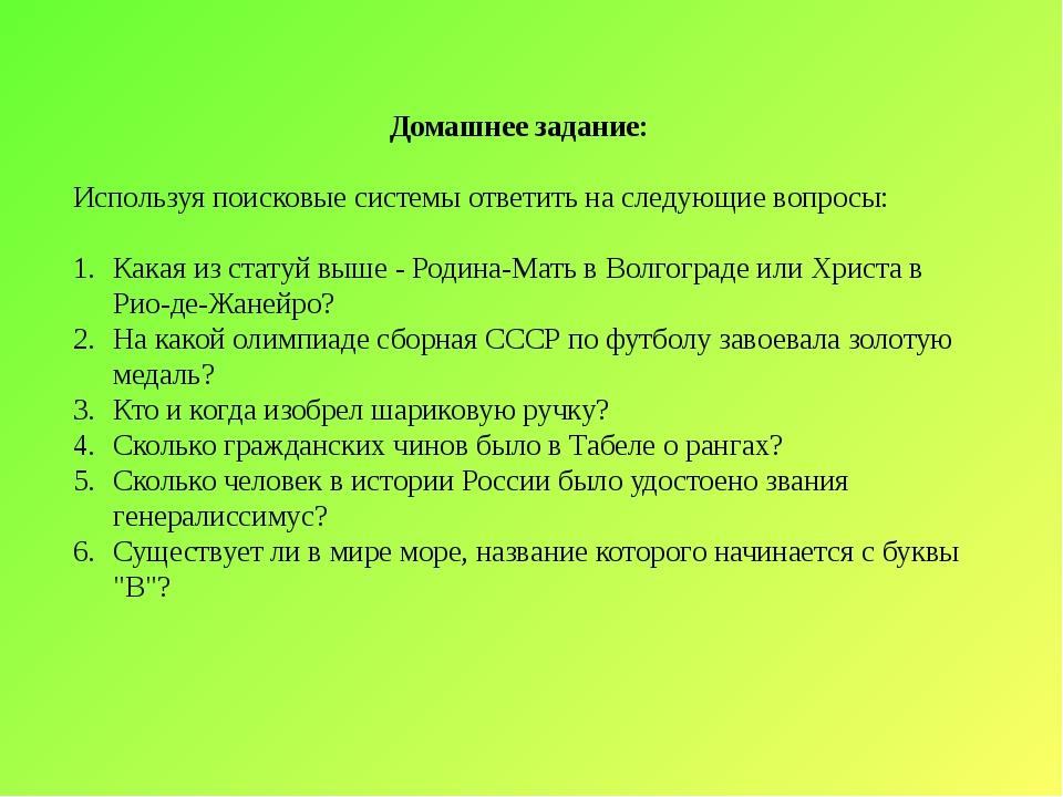 Домашнее задание: Используя поисковые системы ответить на следующие вопросы:...