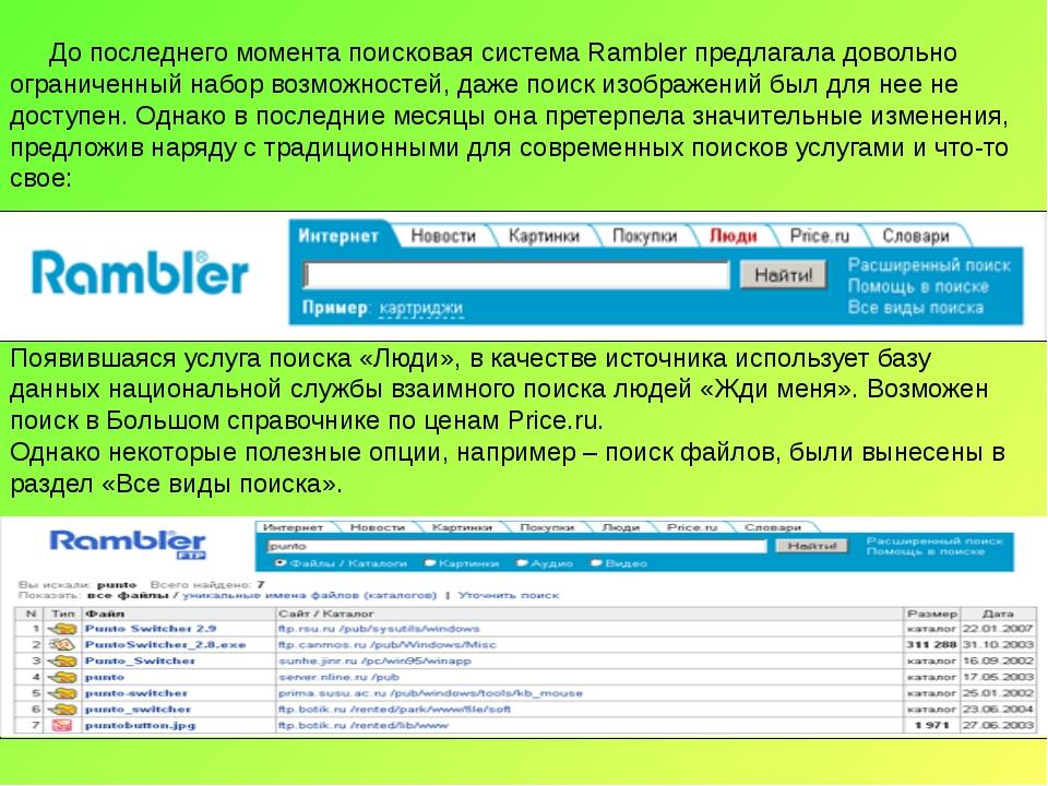 3) www.rambler.ru До последнего момента поисковая система Rambler предлагала...