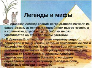 Легенды и мифы Арабская легенда гласит: когда дьявола изгнали из садов Эдема,