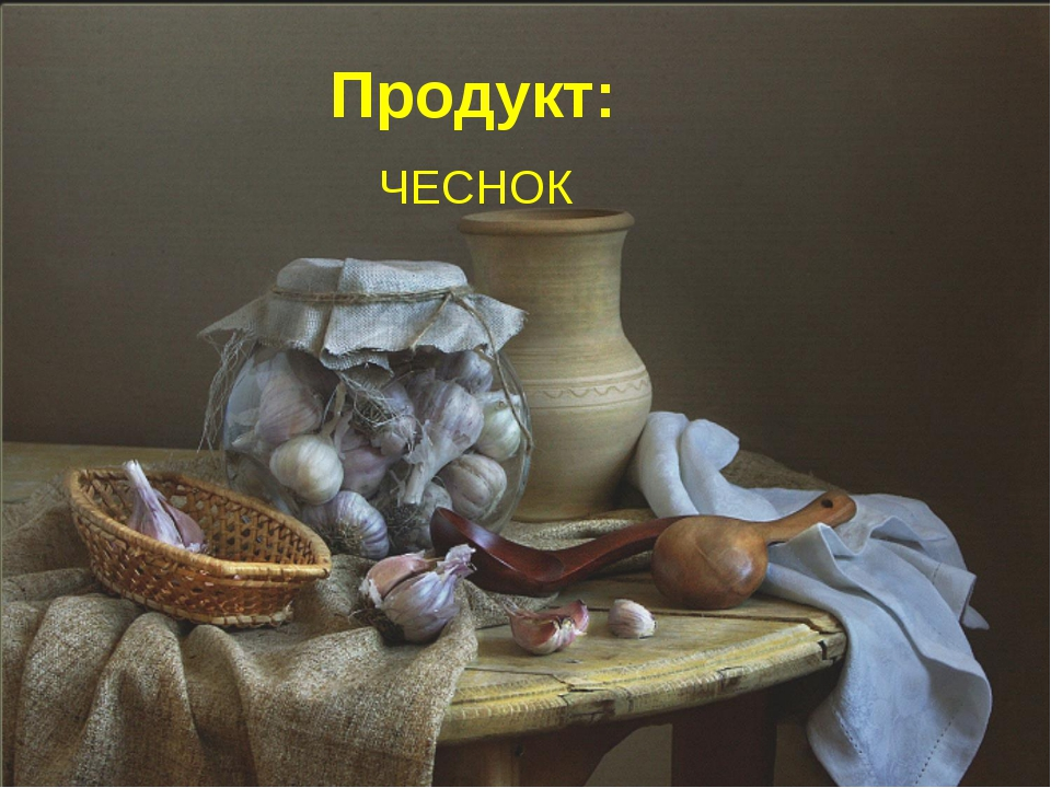 Продукт: ЧЕСНОК