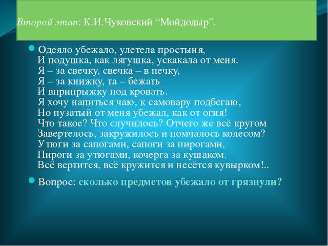 """Второй этап: К.И.Чуковский """"Мойдодыр"""". Одеяло убежало, улетела простыня, И по..."""