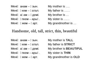 Handsome, old, tall, strict, thin, beautiful Менің анам – ұзын. My mother is