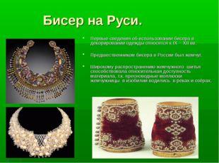 Бисер на Руси. Первые сведения об использовании бисера в декорировании одежд